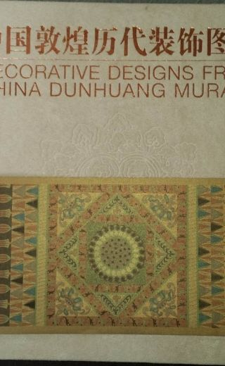 Decorative design from Chine dunhuang murals
