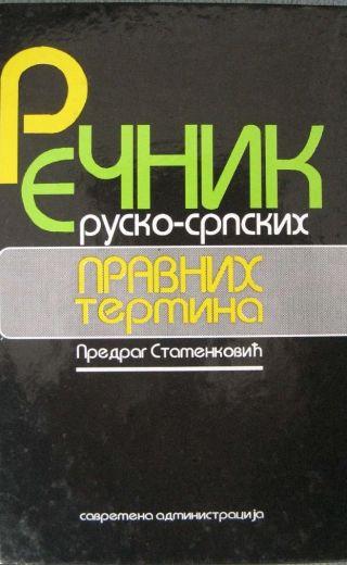 Rečnik rusko-srpskih pravnih termina