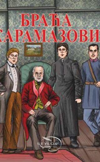 Braća Karamazovi (adaptacija)