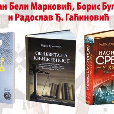 Dodeljene nagrade Pečat vremena