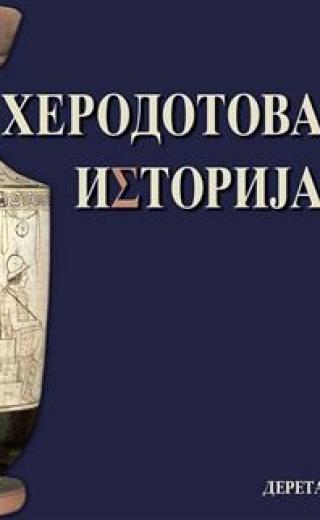 Herodotova istorija (IV izdanje)