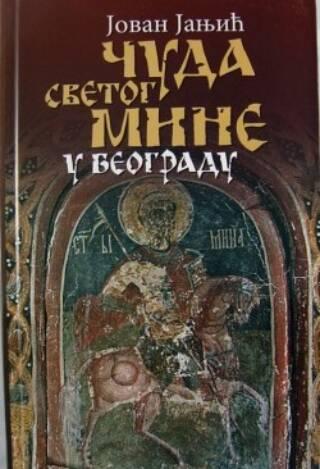 Čuda svetog Mine u Beogradu