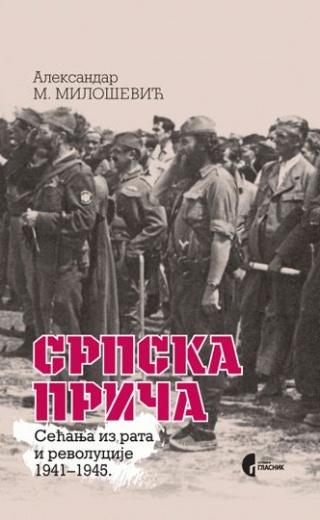 Srpska priča – sećanja iz rata i revolucije 1941-1945