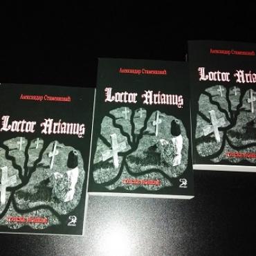 Ono što stvarnost skriva: zbirka gotskih navela Loctor Arianus Aleksandra Stamenkovića