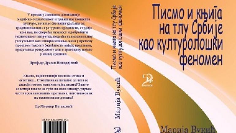 Pismo i knjiga na tlu Srbije – uz podršku Uprave za saradnju sa dijasporom